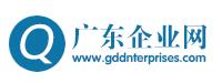 广东企业网