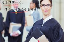 e律淘法云法律顾问,中小企业值得拥有的法律顾问!