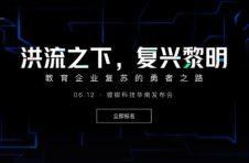 螳螂科技华南发布会正式官宣!6月12日聚焦华南教育