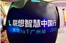 联想智慧中国行活动羊城启动 推动IoT应用落地加速行业智能化升级