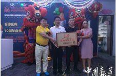 百业互动开业暨代理商签约仪式在广州举行